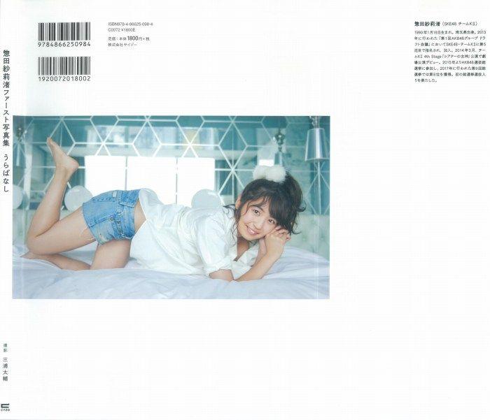 惣田紗莉渚 画像099
