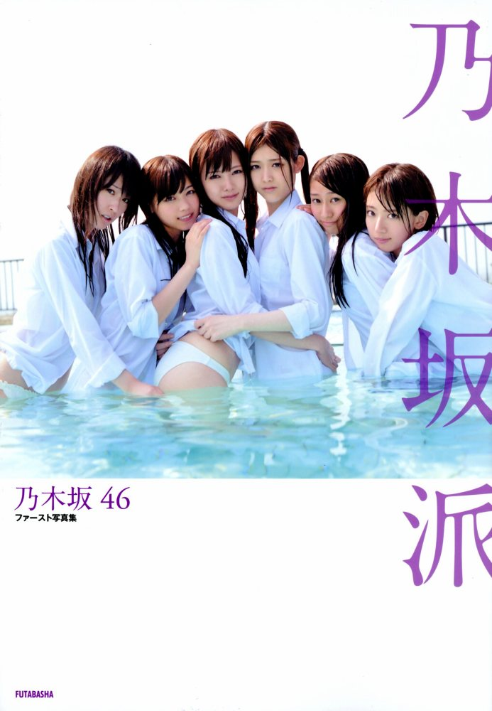 乃木坂46 画像001