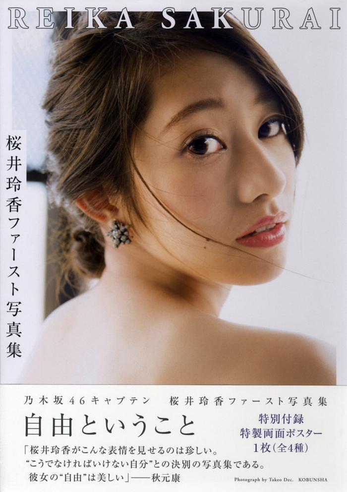 桜井玲香 画像001