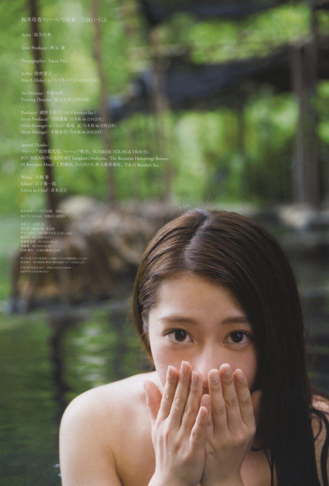 桜井玲香 画像136