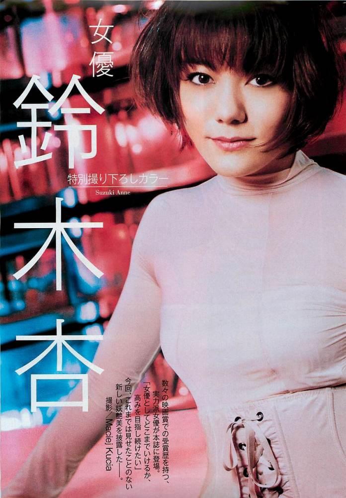 鈴木杏 画像066