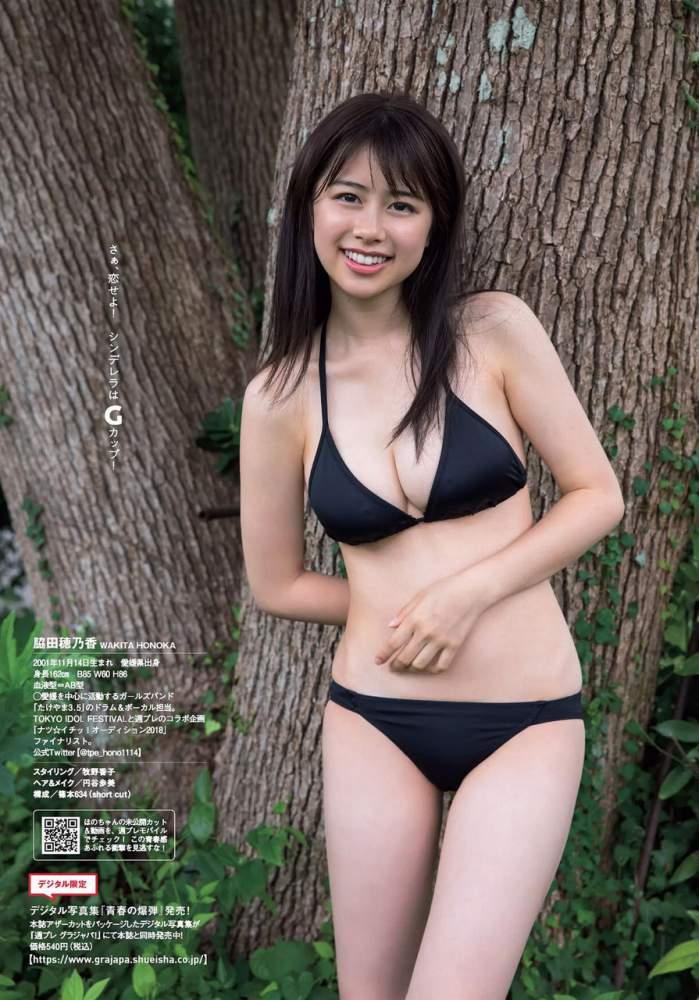 脇田穂乃香 画像043