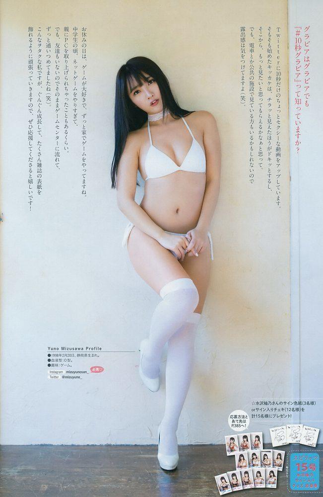 水沢柚乃 画像146