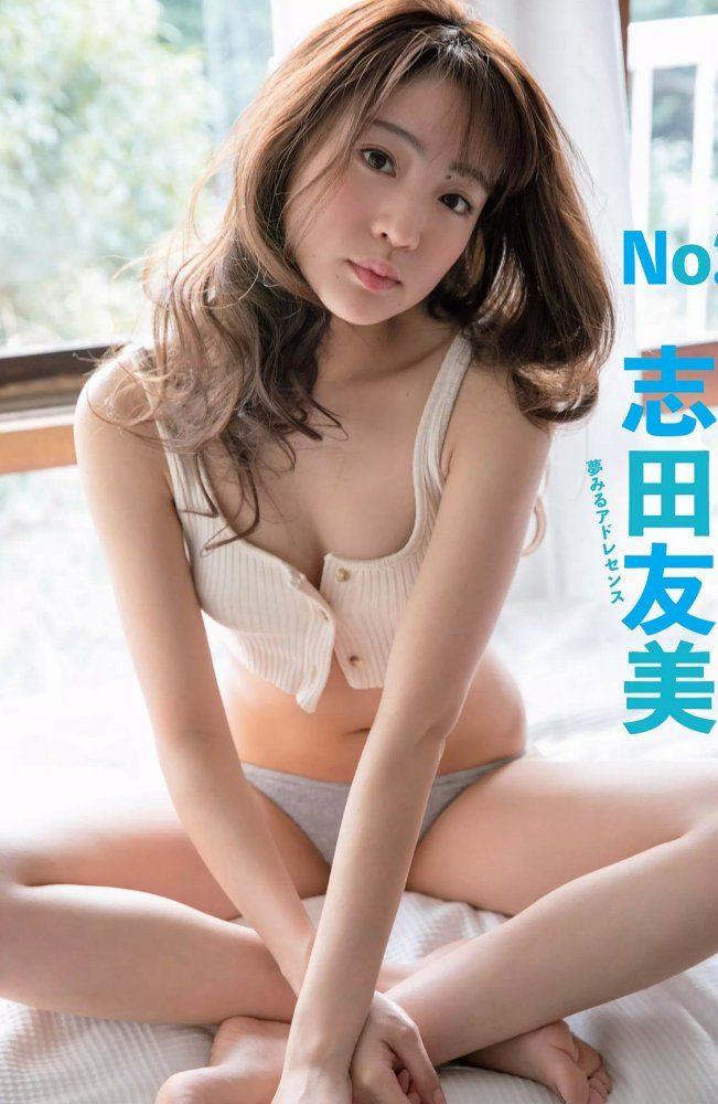 志田友美 画像037