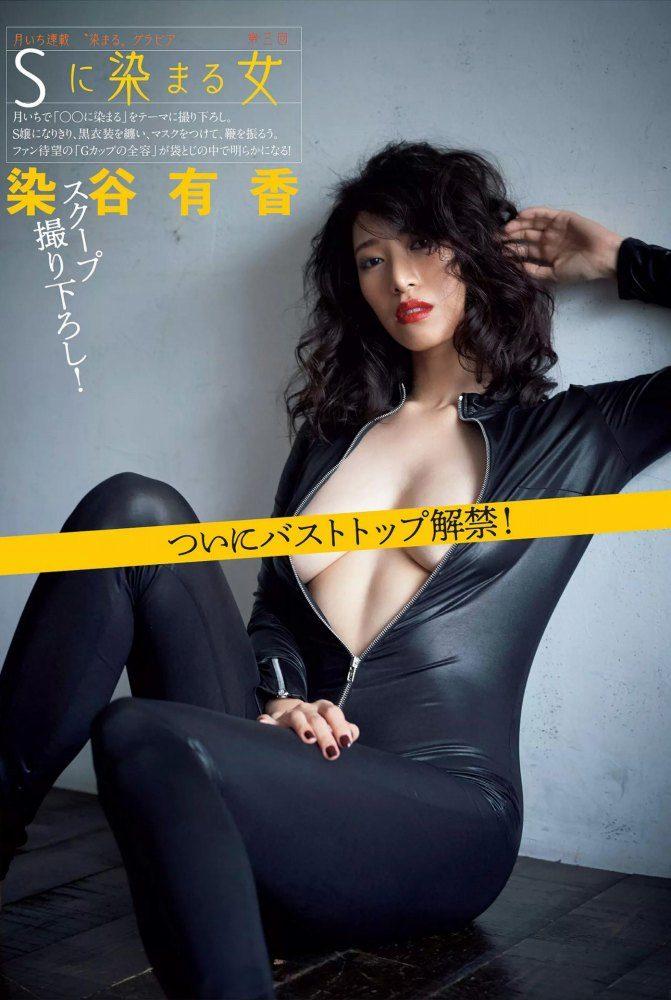染谷有香 画像015