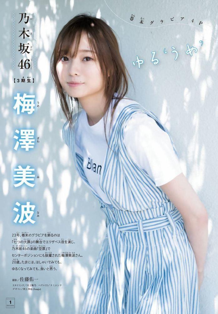 梅澤美波 画像038