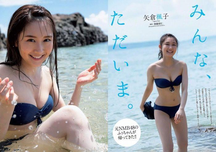 矢倉楓子 復帰グラビア&写真集の水着エロ画像114枚!だいすきっウフ