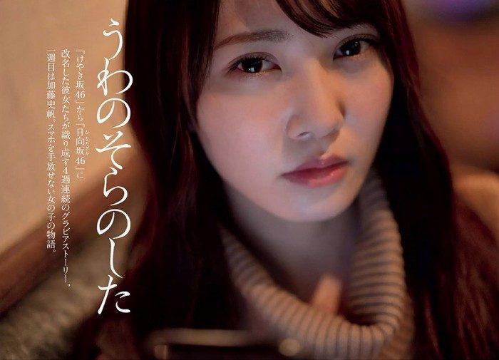 加藤史帆 画像017