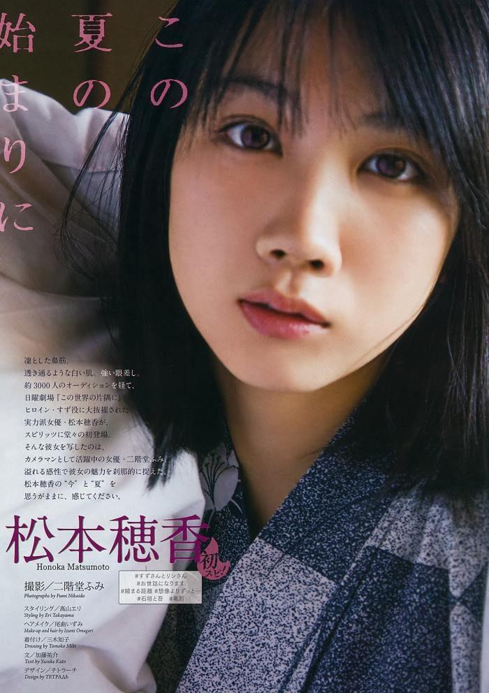 松本穂香 画像033