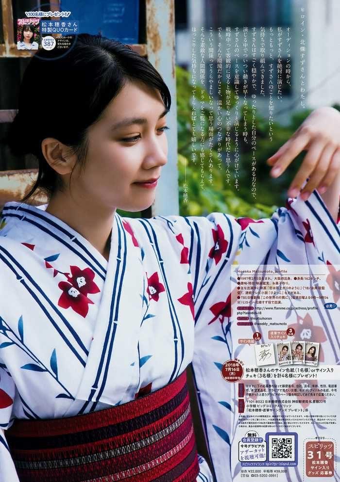 松本穂香 画像038