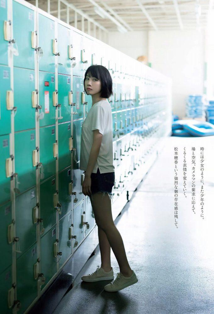 松本穂香 画像040