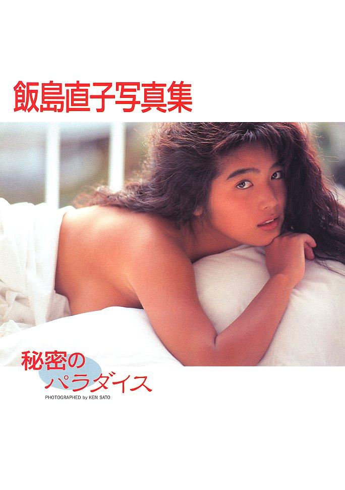 飯島直子 画像058