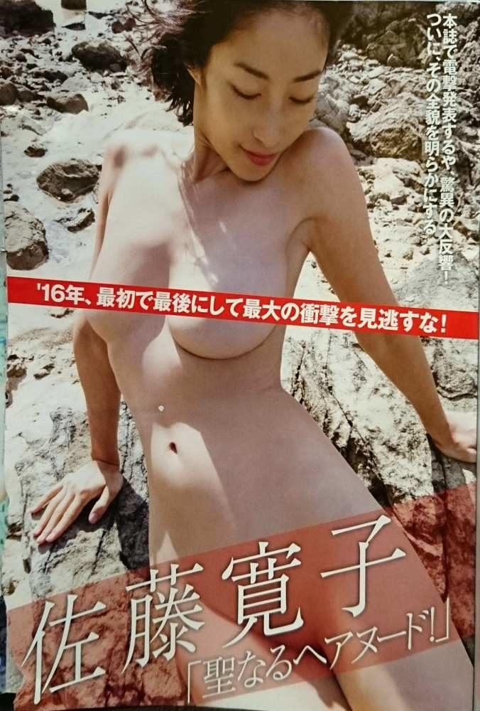 佐藤寛子 画像043