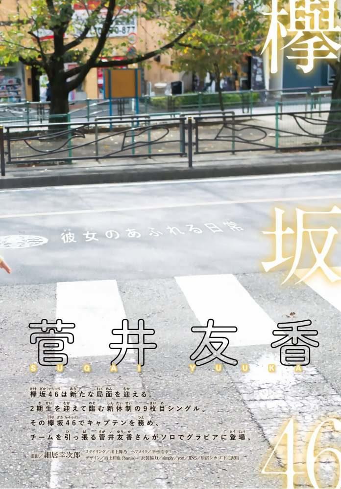 菅井友香 画像003