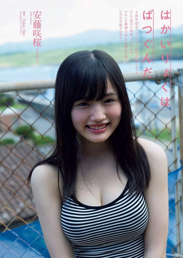安藤咲桜 画像046