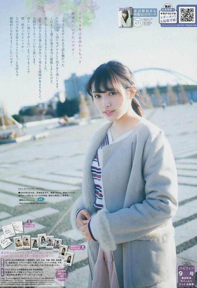 渡辺梨加 画像033