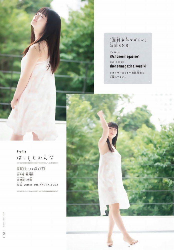 橋本環奈 画像008