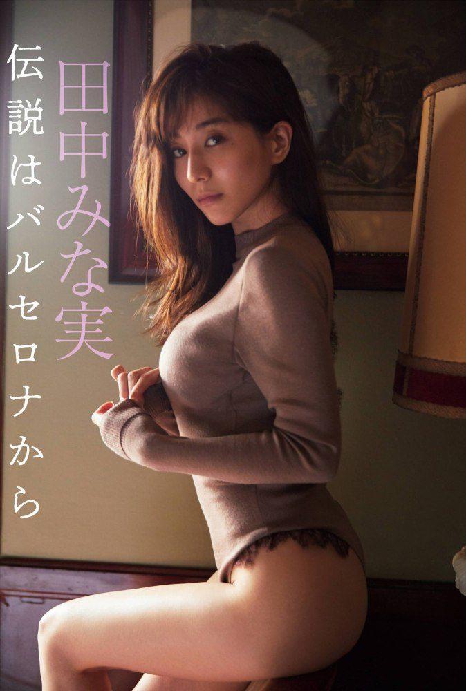 田中みな実 画像001