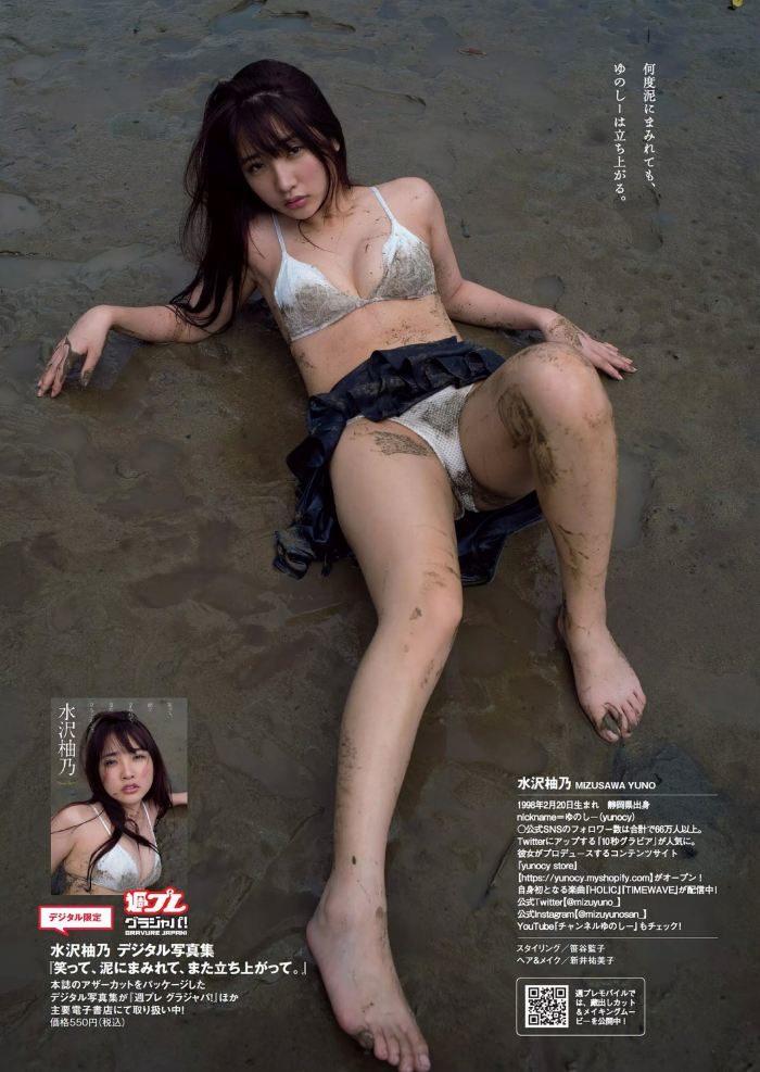 水沢柚乃 画像010