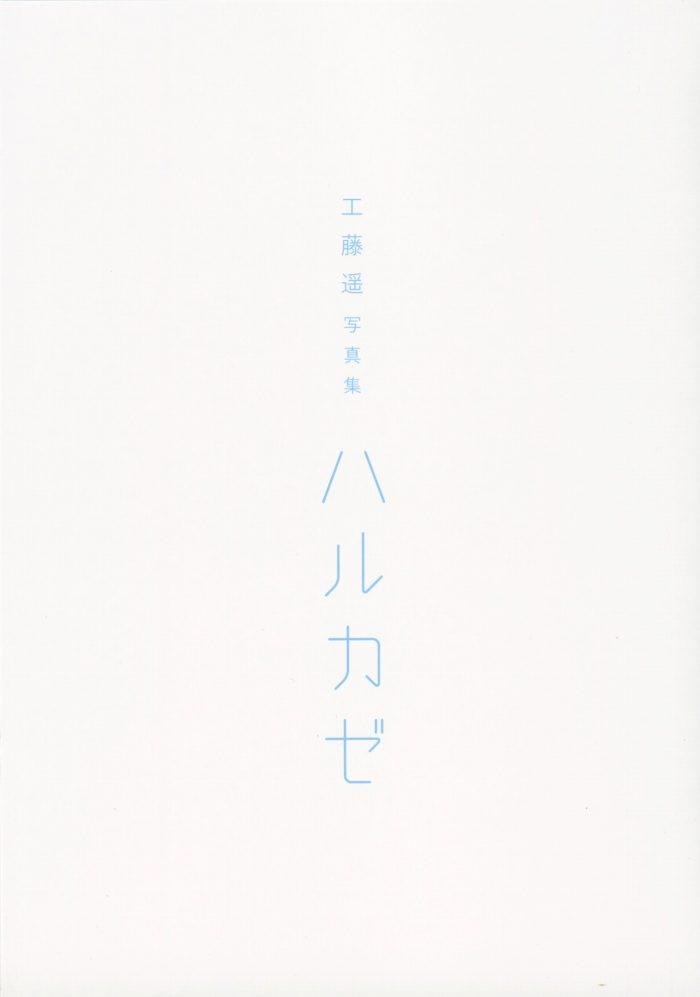 工藤遥 画像104