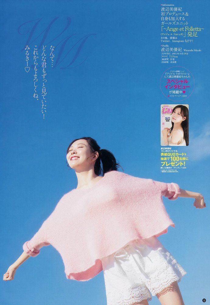 渡辺美優紀 画像015