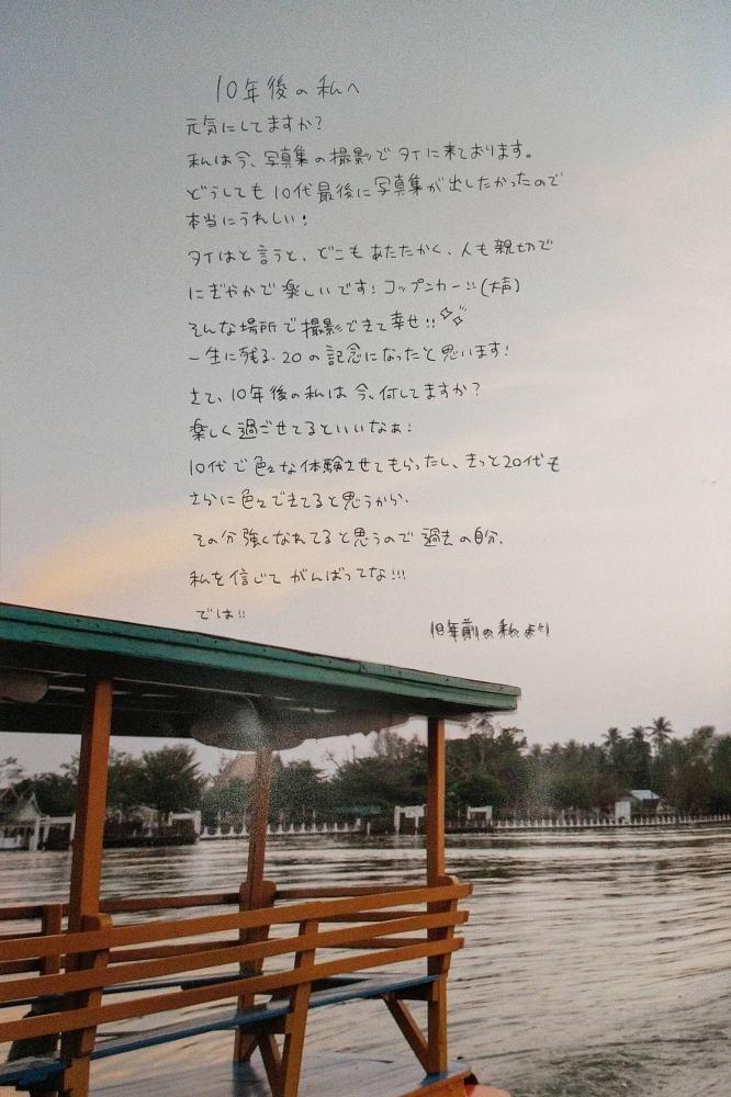 根本凪 画像084