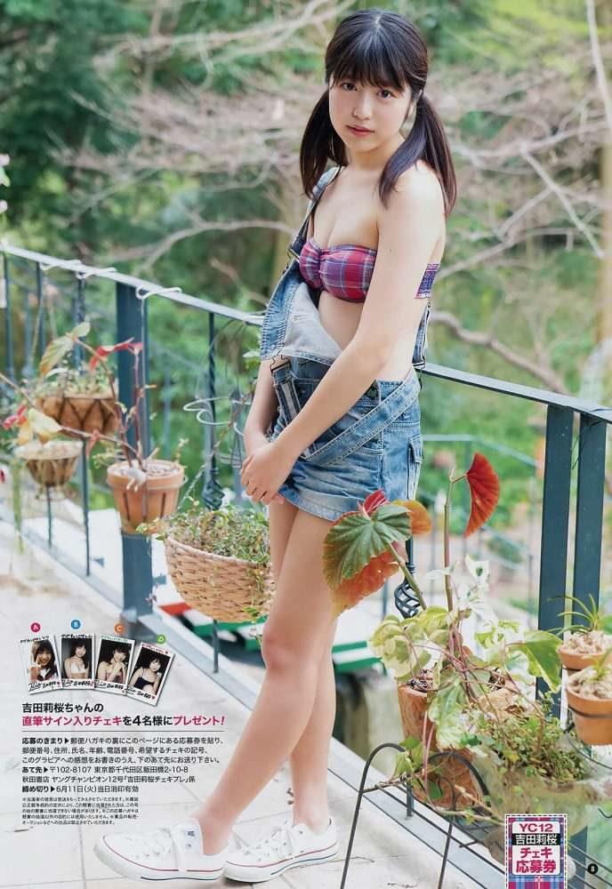 吉田莉桜 画像039