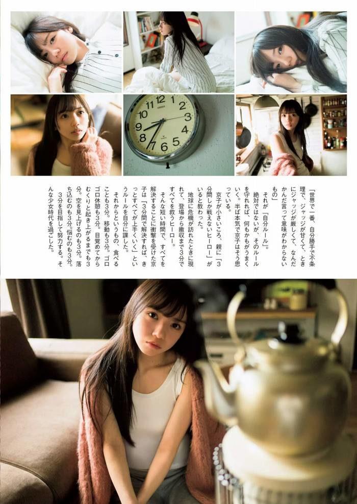 齊藤京子 画像079