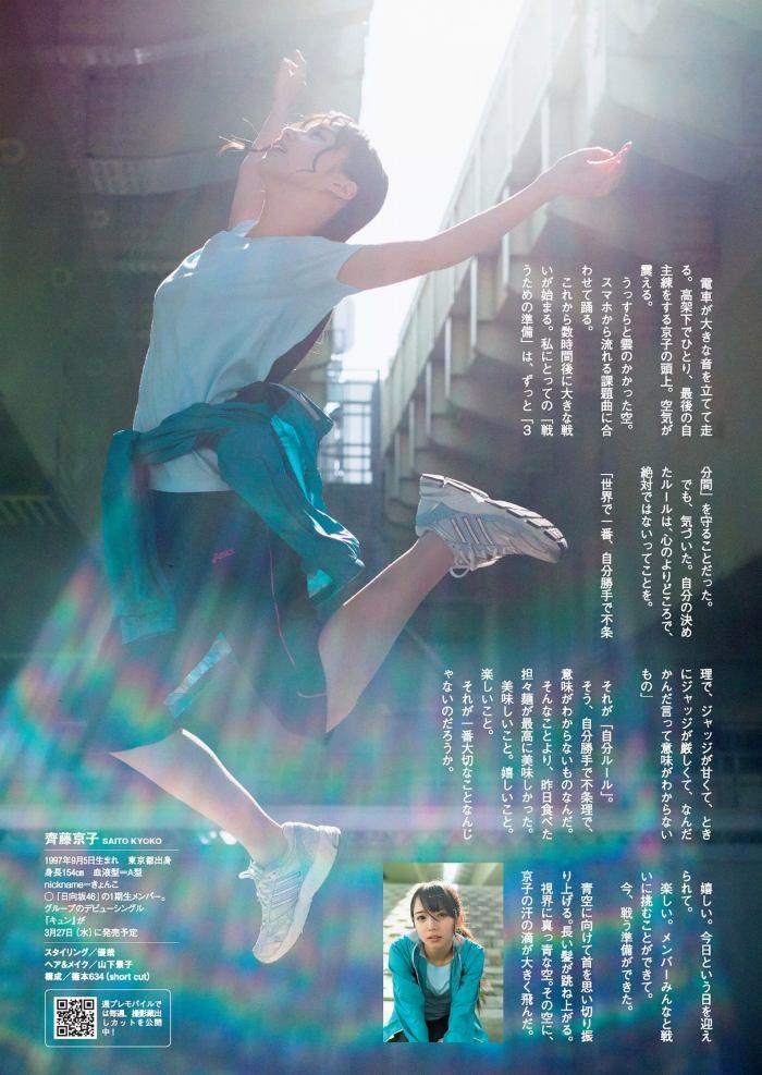 齊藤京子 画像082