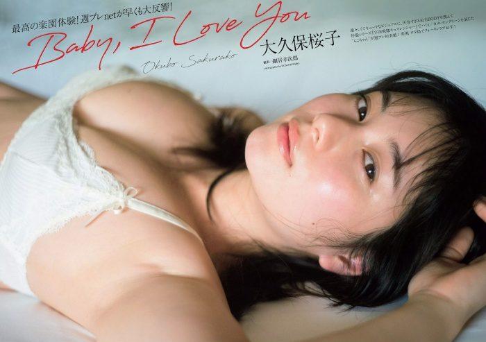 大久保桜子 画像004
