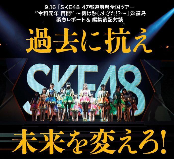 SKE48 画像064