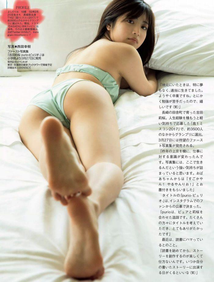 吉田莉桜 画像007