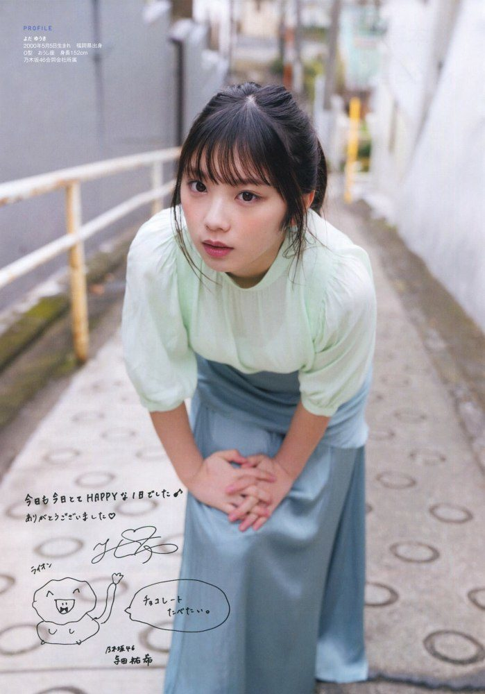 与田祐希 画像011