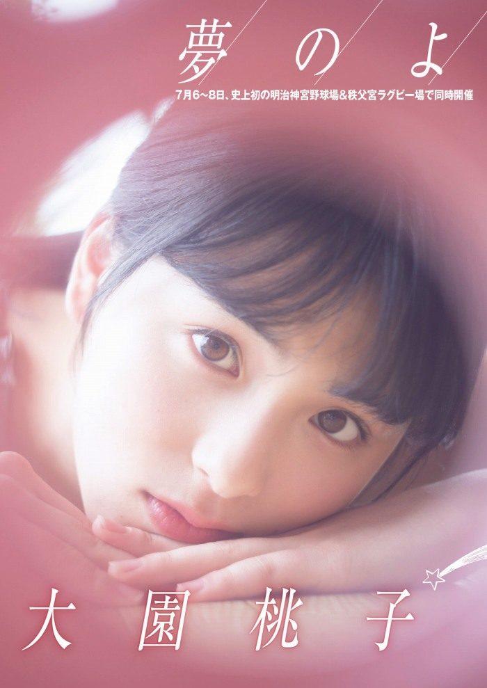 大園桃子 画像058