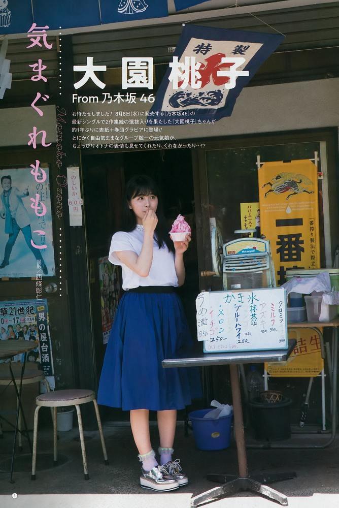 大園桃子 画像087