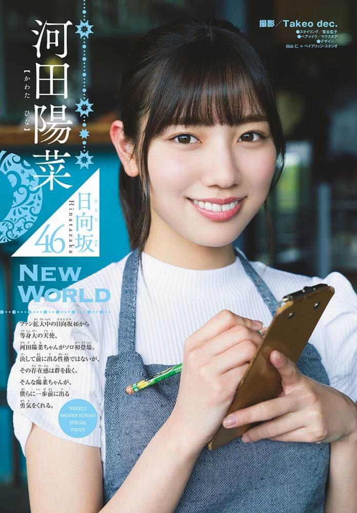 河田陽菜 画像003