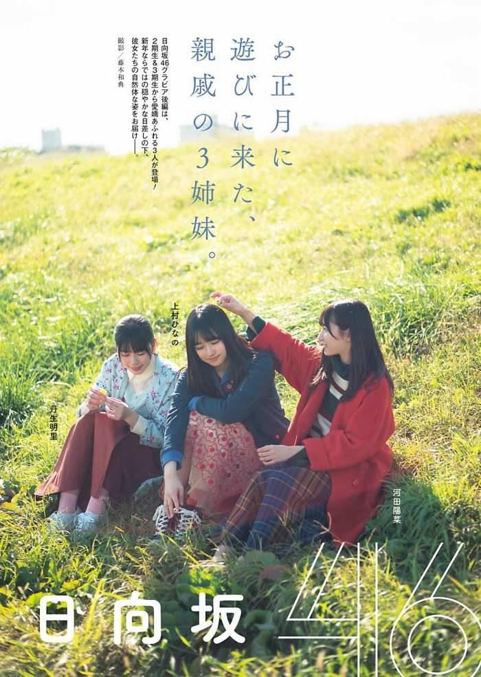 河田陽菜 画像092