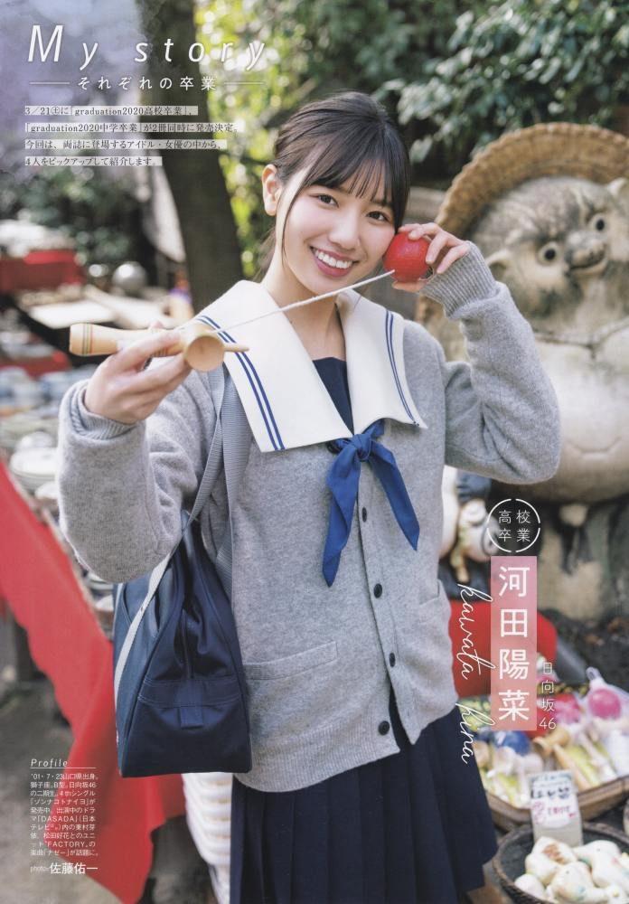 河田陽菜 画像096