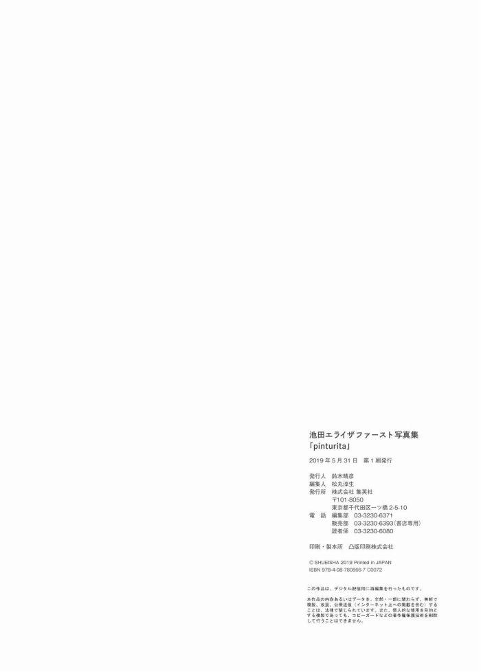 池田エライザ 画像121