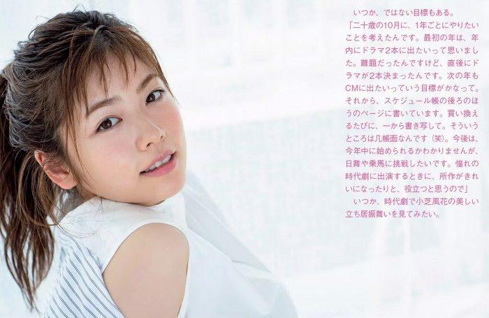 小芝風花 画像006