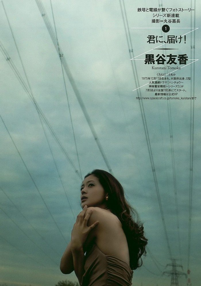黒谷友香 画像051