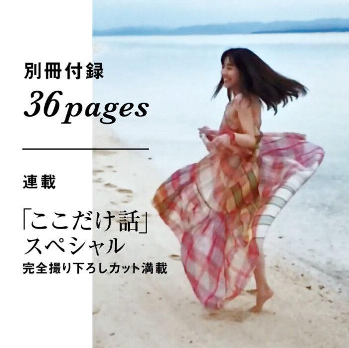 田中みな実 画像009