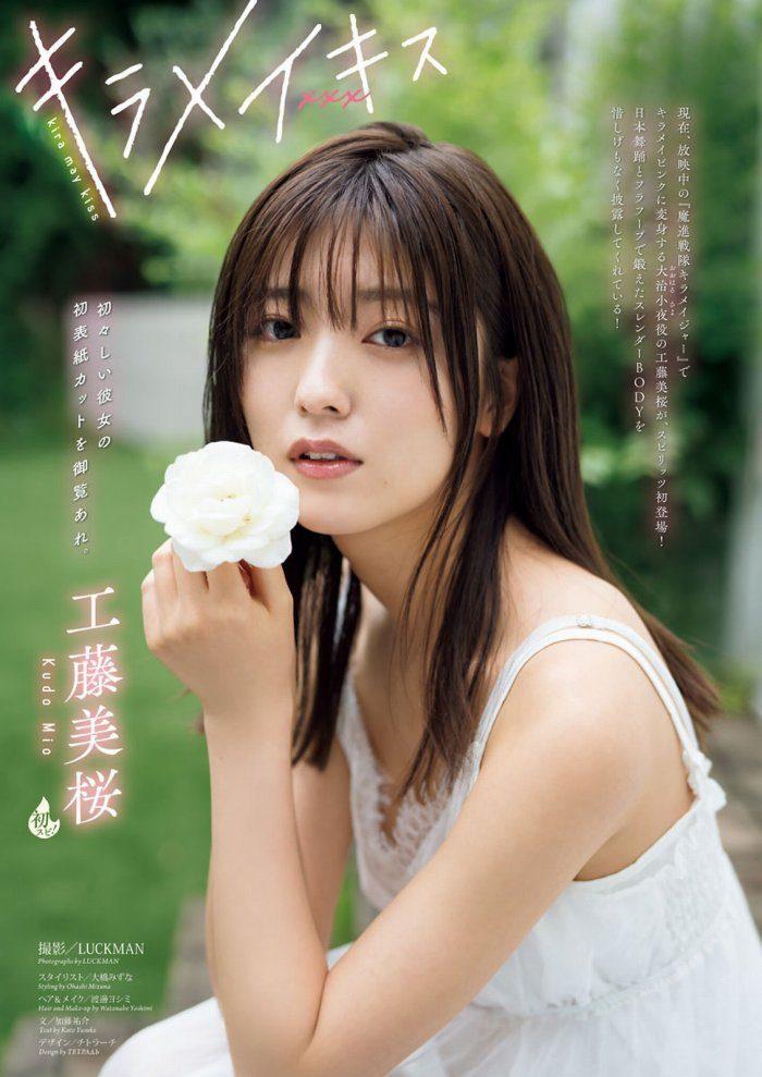 工藤美桜 画像018