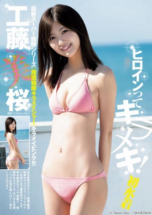工藤美桜 画像041