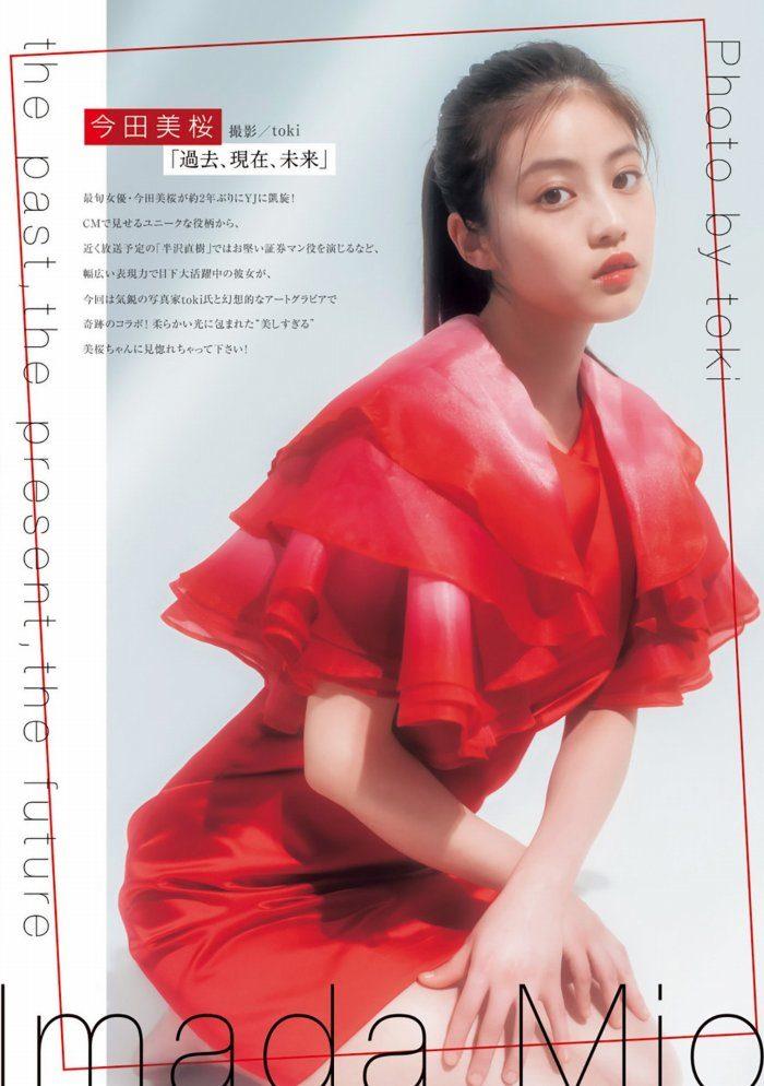 今田美桜 画像002