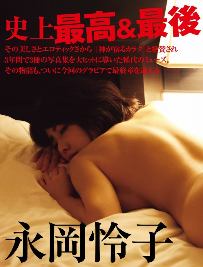 永岡怜子 画像012
