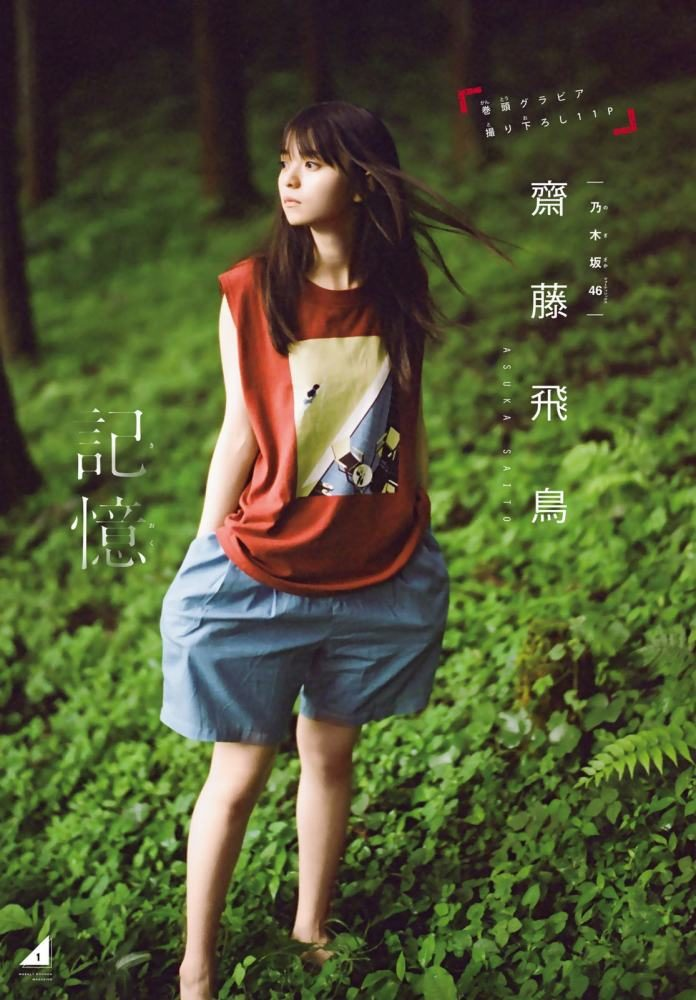 齋藤飛鳥 画像002
