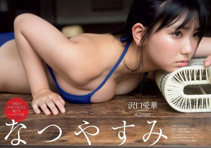 沢口愛華 画像017