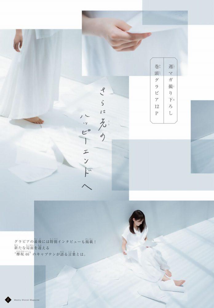菅井友香 画像002
