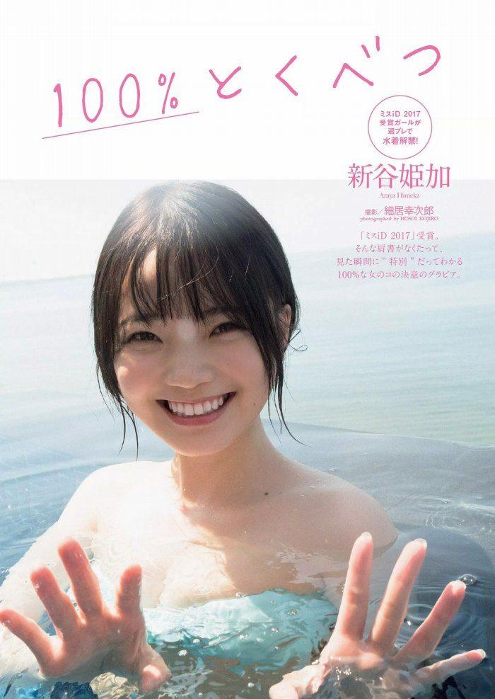 新谷姫加 画像001